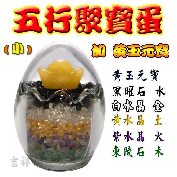 【吉祥開運坊】祈福、招財【五行水晶聚寶蛋(寶貝蛋)~小型 】含水晶/黃玉石元寶/