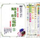 甄珍/鄧光榮的電影1 DVD (5部裝)...