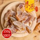 【譽展蜜餞】拉拉山水蜜桃 150g/10...