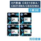 原廠墨水匣 HP 四色優惠組 NO.564/CB316WA/CB318WA/CB319WA/CB320WA 適用 HP B109/B110/B8550/C5380/C309/C5380