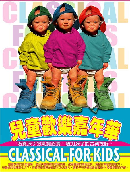 兒童歡樂嘉年華 CD 10片裝 (音樂影片購)