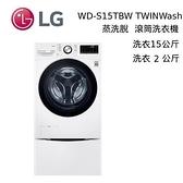 【結帳再折+分期0利率】LG WD-S15TBW + WT-SD200AHW TWINWash 15+2公斤 蒸洗脫滾筒洗衣機 公司貨