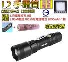 27082-137-柚柚的店【L2手電筒2000mAh配套】CREE XM-L2強光魚眼手電筒 頭燈 工作燈