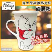 可傑迪士尼新骨瓷馬克杯小熊維尼款附蓋小熊維尼維尼馬克杯高雅簡約自用當 皆適宜