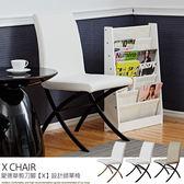 【班尼斯國際名床】~愛德華剪刀腳【X】設計師單椅!餐椅/咖啡椅/工作椅/休閒椅