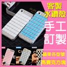 蘋果 IPhone12 Pro Max iPhone11 12mini XS X XR SE2 i8 i7 Plus i6S 手機殼 水鑽殼 客製 閃粉小白花