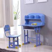 兒童書桌學習桌小學生寫作業桌子幼兒寫字桌可升降小男女孩課桌椅igo   韓小姐