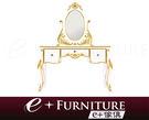 『 e+傢俱 』AB17 溫斯敦 Winston 新古典 藝術造型 古典傢俱 亮麗氣息 化妝台 | 化妝鏡 可訂製