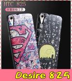 【萌萌噠】HTC Desire 825  蠶絲紋彩繪保護套 卡通塗鴉 輕薄簡約款 矽膠套 手機套 手機殼 軟殼