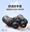 望遠鏡 雙筒望遠鏡高倍高清夜視戶外專業軍事用成人手機拍照望眼鏡小【快速出貨】