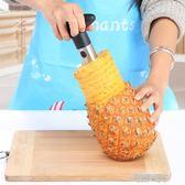 不銹鋼挖波蘿削皮機去皮去眼神器自動削菠蘿器工具開切鳳梨刀家用  凱斯盾數位3C