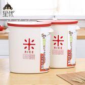米桶5kg家用小號面粉桶10斤防潮防塵米缸廚房塑料帶蓋收納儲米箱yi 聖誕交換禮物
