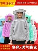 防蜂服 防蜂衣透氣型專用半身養蜂服防蜂帽遮臉面紗彩色網眼防護服蜂具ATF 歐尼曼家具館