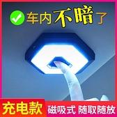 汽車閱讀燈led車內燈照明燈室內車載吸頂燈后備箱燈感應改裝通用 【端午節特惠】