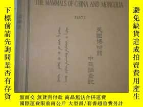 二手書博民逛書店The罕見Mammals Of China and Mongol