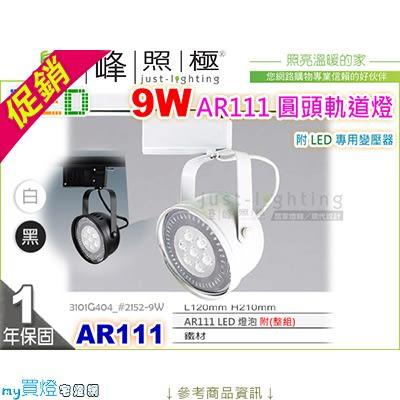 【LED軌道投射燈】LED-111 9W.圓頭型軌道燈 白黑2款 附變壓器整組 促銷 【燈峰照極】#404