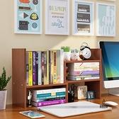 桌面置物架辦公室收納小型多層伸縮書柜簡易書桌書架【愛物及屋】