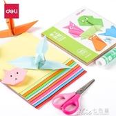 得力彩紙手工紙小學生用兒童幼兒園卡紙折疊紙做手工制作 七色堇