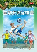 神奇樹屋(52):星期天的足球賽