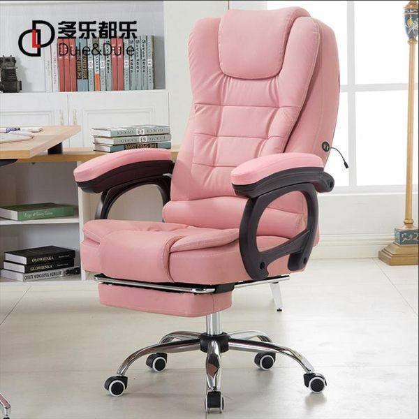 電腦椅 電腦椅家用辦公椅老板椅升降轉椅按摩午休椅職員椅座椅子jy 七夕特別禮物