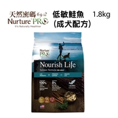 Nurture PRO天然密碼 低敏鮭魚(成犬配方) 1.8kg
