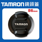【出清中】Tamron 86mm 全新品  鏡頭蓋 騰龍 快扣 中扣 中捏 適用各品牌86口徑鏡頭