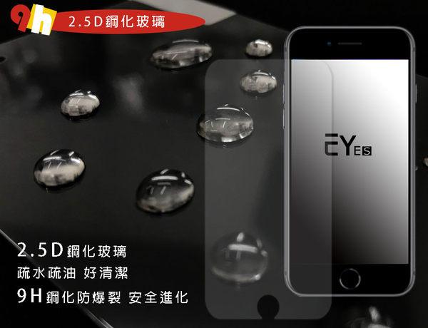 《職人防護首選》9H防爆 APPLE 蘋果 iphone SE se2 螢幕貼膜保護貼鋼化貼玻璃貼膜
