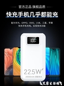 22.5w充電寶超級快充超薄小巧便攜大容量20000毫安迷你40W18閃手機PD適用華