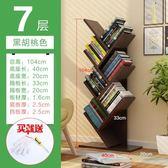 間易書架置物架現代間約兒童學生書房臥室落地小書櫃創意樹形書架YGCN