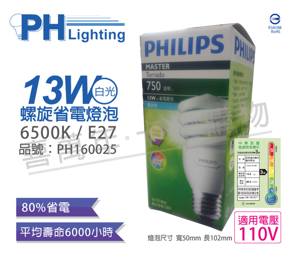 PHILIPS飛利浦 13W 110V 865 6500K 白光 麗晶 省電螺旋燈管_ PH160025