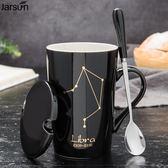 jarsun真金十二星座杯子陶瓷馬克杯情侶水杯個性牛奶咖啡杯帶蓋勺梗豆物語