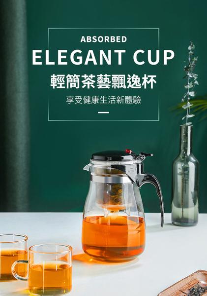 ※耐熱玻璃泡茶壺【單壺 500ml】按壓式 一鍵濾水 茶葉杯 飄逸杯 沖茶器 泡茶器 沖泡 茶具 茶道杯