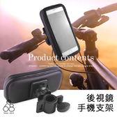 腳踏車 自行車 單車 手機包 手機座 手機架 旋轉 支架 車架 防水 觸控 導航 登山 配件 桿子架 手機