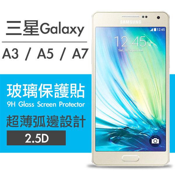 【00442】 [Samsung Galaxy A3 / A5 / A7] 9H鋼化玻璃保護貼 弧邊透明設計 0.26mm 2.5D