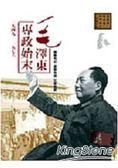 毛澤東專政始末(1949 1976)