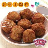 【南門市場億長御坊】北平小肉丸