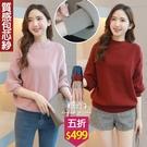 【五折價$499】糖罐子純色素面羅紋立領落肩針織上衣→預購【E57280】