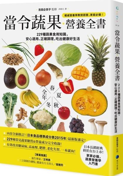當令蔬果營養全書:229種蔬果食用知識,安心選用、正確調理,吃出健...【城邦讀書花園】