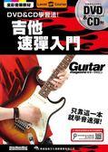 【小麥老師 樂器館】全新 電吉他系列系列.吉他速彈入門.特價350元【F24】