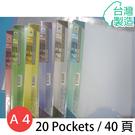 雙德 A4資料簿 PP資料本 SD-20GA 果凍色板(20入) 40頁/一本入(定65) MIT製 資料夾