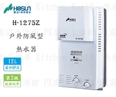 【PK廚浴生活館】高雄豪山牌 H-1275Z 12L 戶外防風型 熱水器 H-1275 實體店面 可刷卡