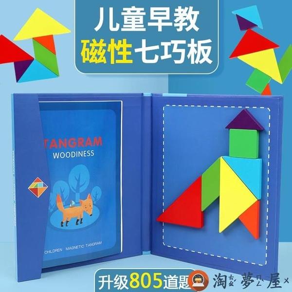 木質兒童磁性七巧板智力拼圖幼稚園小學生用教具益智玩具【淘夢屋】