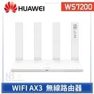 華為 HUAWEI WIFI AX3 無線路由器 WS7200