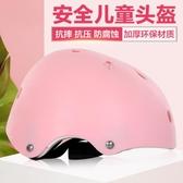 兒童透氣騎行運動配件兒童防護頭盔自行車平衡車滑冰護具安全帽