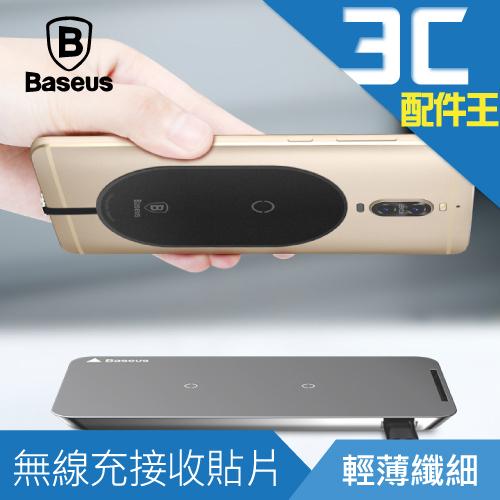Baseus 倍思 超纖 無線充接收貼片 Apple Mirco Type-C 充電片感應貼片 接收片 無線充電