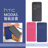 HTC X9 E9+ 826 626 820 智能 洞洞皮套 側翻 皮套 手機套 保護 硬殼 智慧皮套 掀蓋式