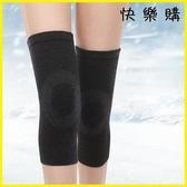 快樂購 保暖護膝 膝蓋護關節加絨加厚防寒腿