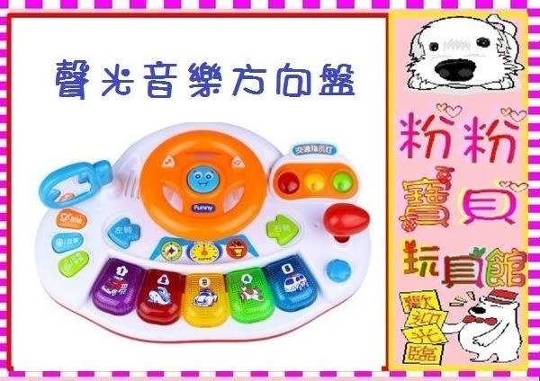 *粉粉寶貝玩具*嬰幼玩具~多功能音樂聲光方向盤~有排檔桿+後視鏡~有琴鍵有音樂~還會講故事喔~