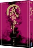 武動乾坤(13)