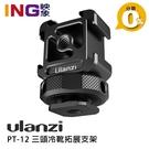 【24期0利率】Ulanzi PT-12 三頭冷靴拓展支架 可接麥克風和補光燈 支架